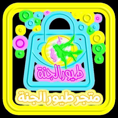 Toyor Aljanah Store icon